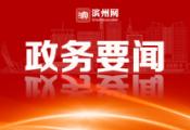 滨州市委理论学习中心组举行集体学习