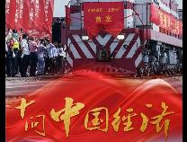 十问中国经济