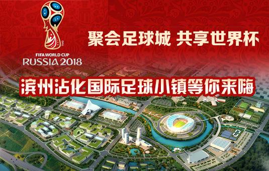 【专题】聚会足球城 共享世界杯