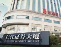 滨州增加资本市场生力军  长江证券落户滨州