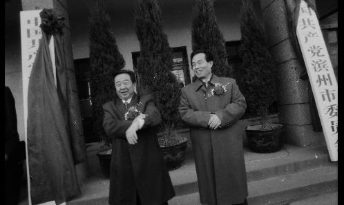 中共滨州市委揭牌