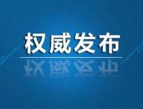 截至10 月14日,滨州市收获秋粮278.49万亩,占应收面积56.24%