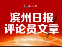 """濱州日報評論員文章⑤堅決唱響""""走在前列""""的主旋律"""