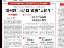 """大众日报: 滨州以""""小切口""""改善""""大民生"""""""