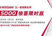 2020东风日产五一超级黄金周活动