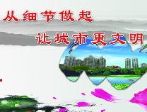 滨州日报:建立健全长效机制  推进文明城市创建