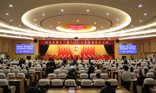 滨州网直播|滨州市第十一届人民代表大会第五次会议隆重开幕