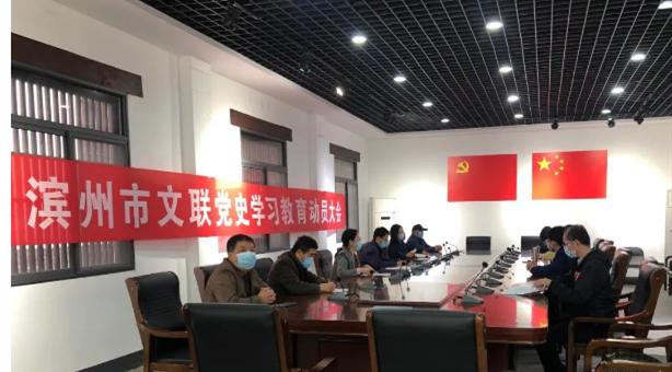 滨州市文联召开党史学习教育动员大会