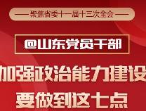@山东党员干部,加强政治能力建设要做到这七点
