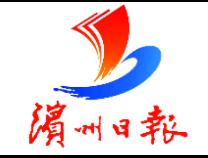 滨州日报评论员文章:党员干部冲锋在前是使命召唤