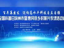 滨州网直播| 全国科普日乡村振兴专场活动启动仪式
