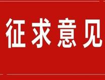 《滨州市工程扶植项目并联审批管理规定(草案)》向社会各界征集看法建议