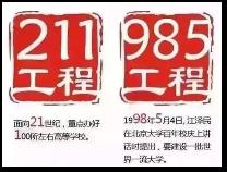 """教育部官宣!985/211工程已统筹为""""双一流""""!"""