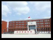 滨州实验中学发布2019招生简章 计划招收7个班350名学生