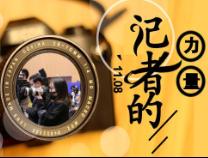 滨州传媒集团融媒体中心时政新闻部副主任赵宗:十年从业 追求卓越