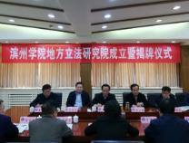 滨州学院地方立法研究院成立