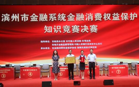 滨州市金融系统金融消费权益保护知识竞赛举行决赛