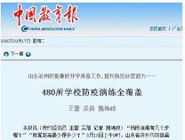 《中国教导报》点赞滨州开学模仿练习训练