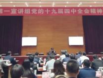 滨州市直机关第一宣讲组党的十九届四中全会精神宣讲报告会举行