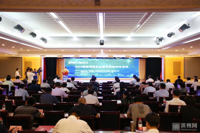 2020国家网络安全宣传周滨州市活动正式启动