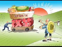 理论|新时代发展农村集体经济的六种形式