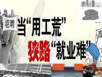 """""""招工难""""""""用工荒""""背后:年轻人""""嫌弃""""制造业""""偏爱""""服务业"""