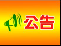 山东2019上半年中小学教师资格面试,4月16日起网上报名!