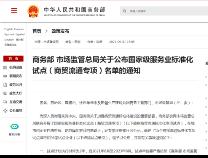 喜讯!滨州京博物流成功入选国家级商贸流通标准化专项试点企业
