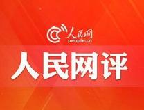 """人民网三评""""新冠病毒溯源""""之三:抵制""""政治溯源""""逆流 全球盼合作抗疫"""