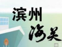 """滨州海关为企业品牌佩戴""""安全帽""""助力""""滨州制造""""走出国门"""
