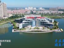 这就是山东·滨州 滨州经济技术开发区:科创引领 黄河风情