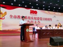 阳信二中在全市教育系统庆祝建党100周年表彰大会上作典型发言