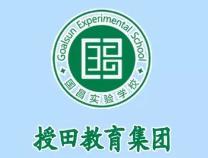 滨州授田教育集团公开招聘精英教师!有你心仪的岗位吗?