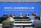 2020渤海科創發展大會將于10月30日至31日在濱舉行