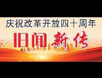 """【滨州改革开放""""旧闻新传""""】重奖育成创新沃土 茁壮着第一生产力"""
