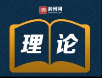 凝心聚力 推动滨州教育高质量发展