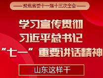"""学习宣传贯彻习近平总书记""""七一""""重要讲话精神,山东这样干"""