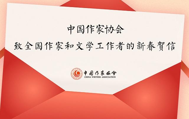 """""""中国作家协会致全国作家和文学工作者的新春贺信"""