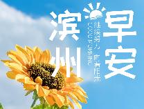 【早安滨州】7月23日 一分钟知天下(音频版)