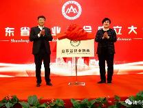 魏桥创业集团董事长张波当选山东省铝业协会会长