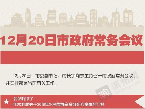 【一图读懂】12月20日市政府常务会议